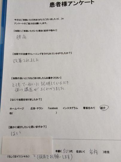 福田さまアンケート